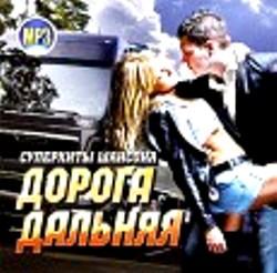 Автор исполнитель русского шансона