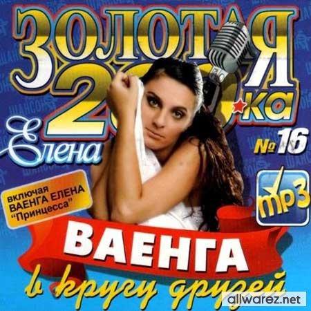 Бутырка Золотой Альбом Скачать Торрент